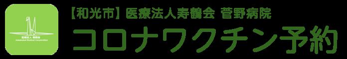 菅野病院コロナワクチン予約システム
